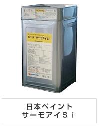 日本ペイントサーモアイSi