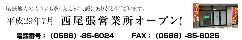 西尾張営業所 2017年7月オープン